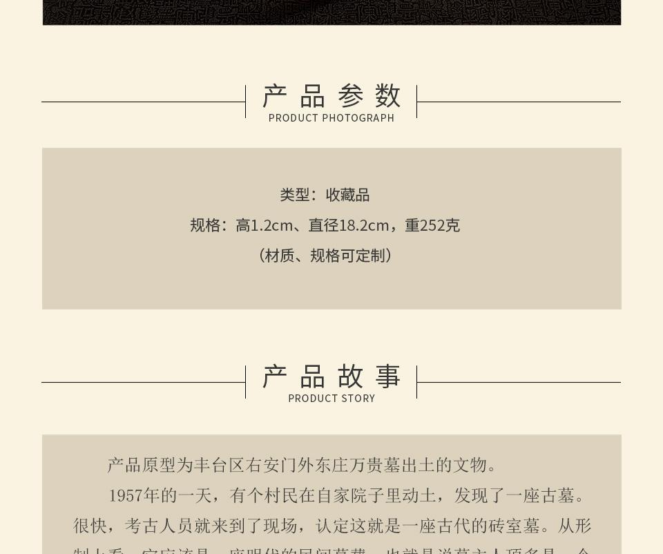 花海水崖鱼龙献兽文盘详情页_05.jpg