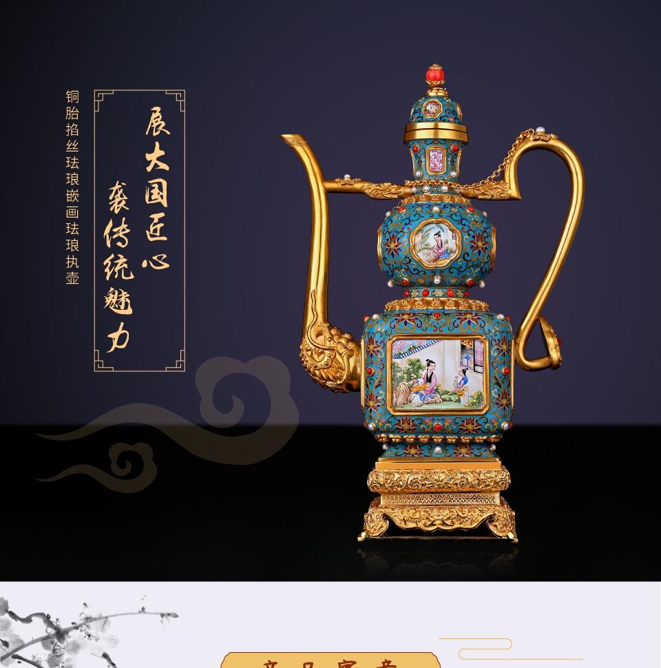铜胎掐丝珐琅嵌画珐琅执壶_01.jpg
