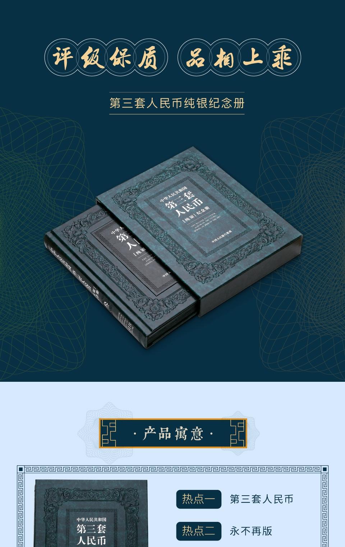 第三套人民币纯银纪念册投资收藏_01.jpg