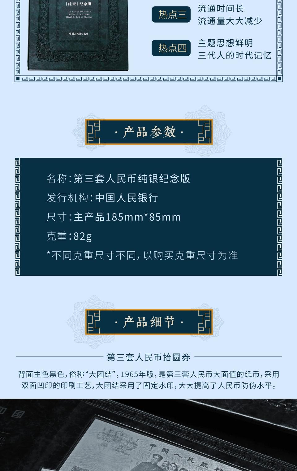 第三套人民币纯银纪念册投资收藏_02.jpg