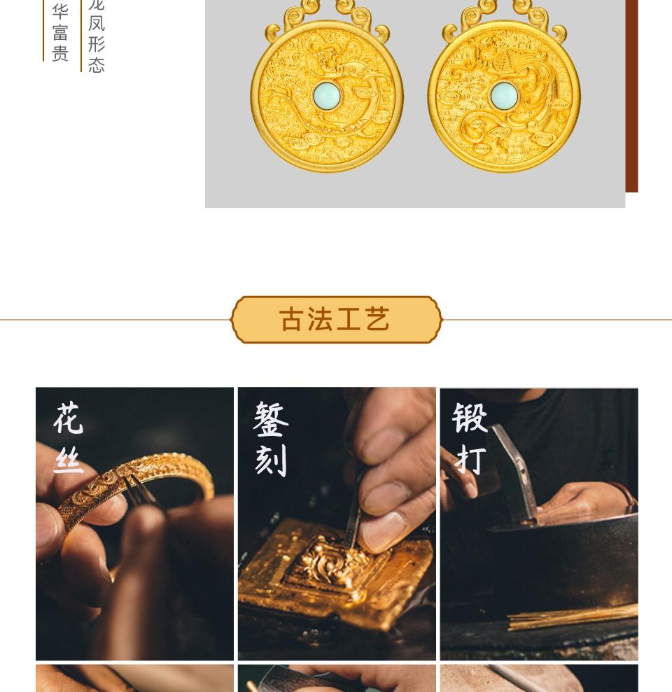 古法金-翔龙凤佩_03.jpg