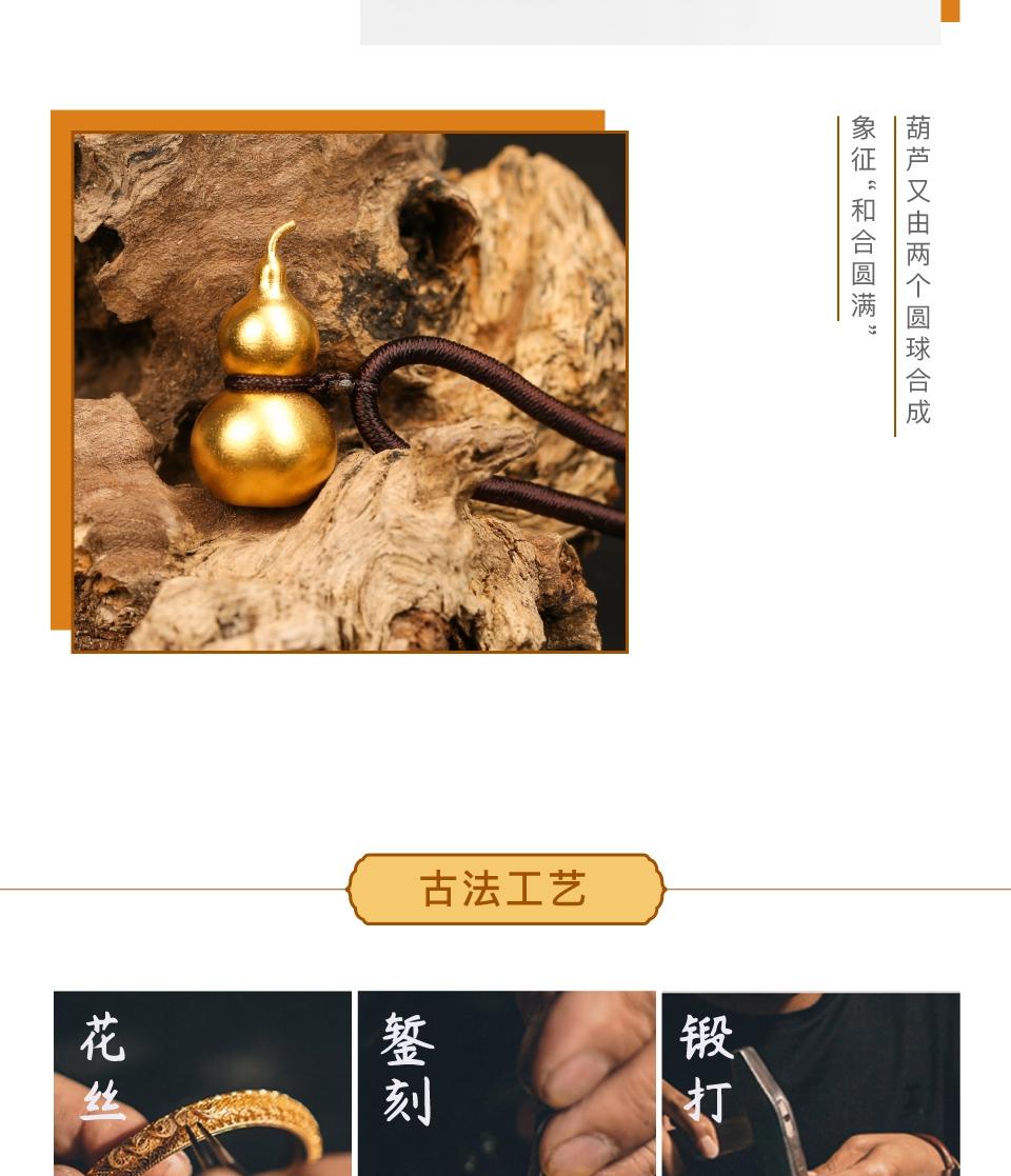 古法金-福禄万代招宝葫芦_03.jpg