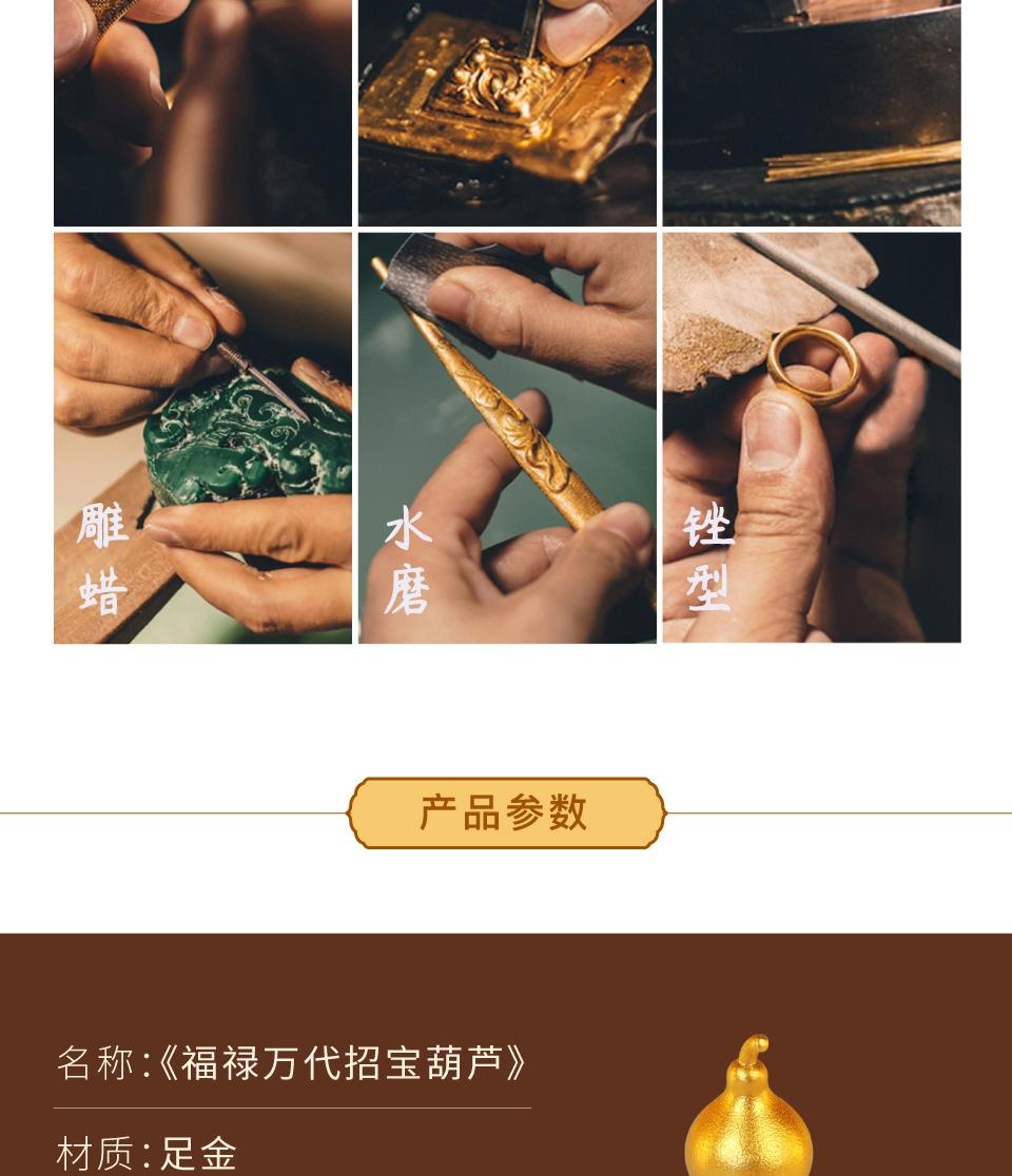 古法金-福禄万代招宝葫芦_04.jpg